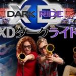 XDダークライド